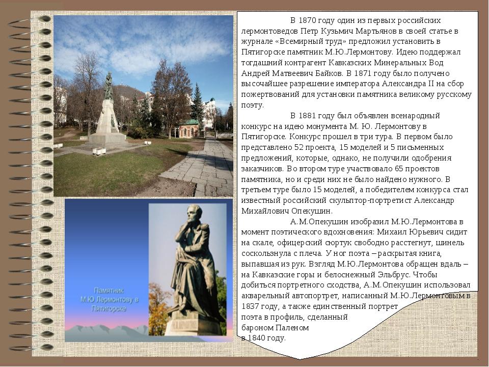 В 1870 году один из первых российских лермонтоведов Петр Кузьмич Мартьянов...