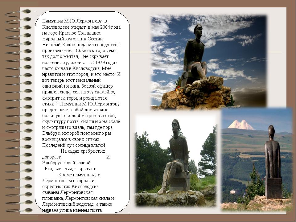 Памятник М.Ю.Лермонтову в Кисловодске открыт в мае 2004 года на гореКрасно...