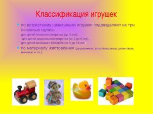 Классификация игрушек по возрастному назначению игрушки подразделяют на три о