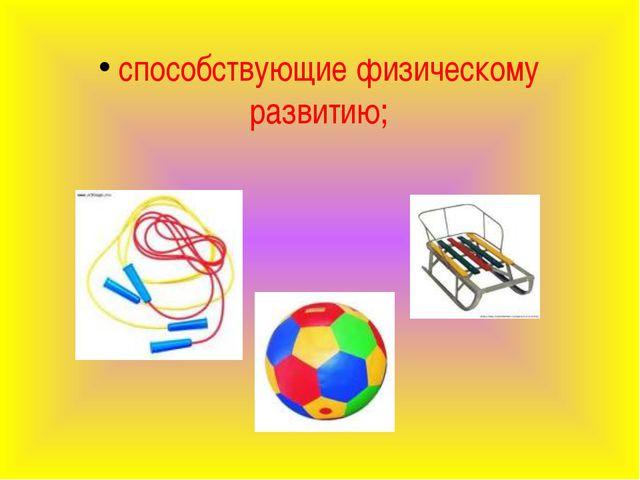 способствующие физическому развитию;