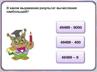В каком выражении результат вычисления наибольший?