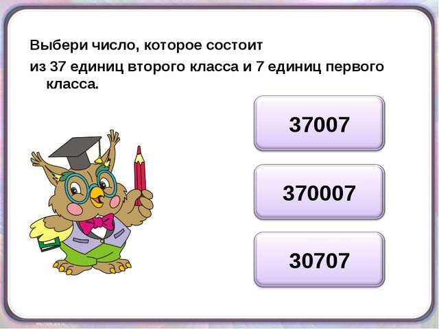 Выбери число, которое состоит из 37 единиц второго класса и 7 единиц первого...