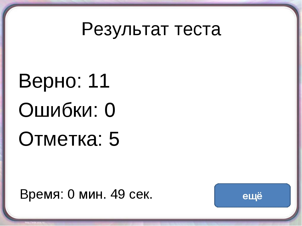 Результат теста Верно: 11 Ошибки: 0 Отметка: 5 Время: 0 мин. 49 сек. ещё испр...