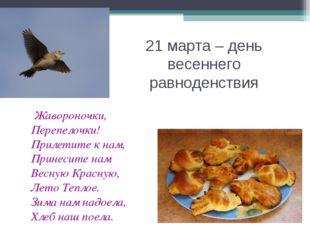 21 марта – день весеннего равноденствия Жавороночки, Перепелочки! Прилетите