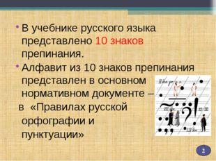 В учебнике русского языка представлено 10 знаков препинания. Алфавит из 10 зн