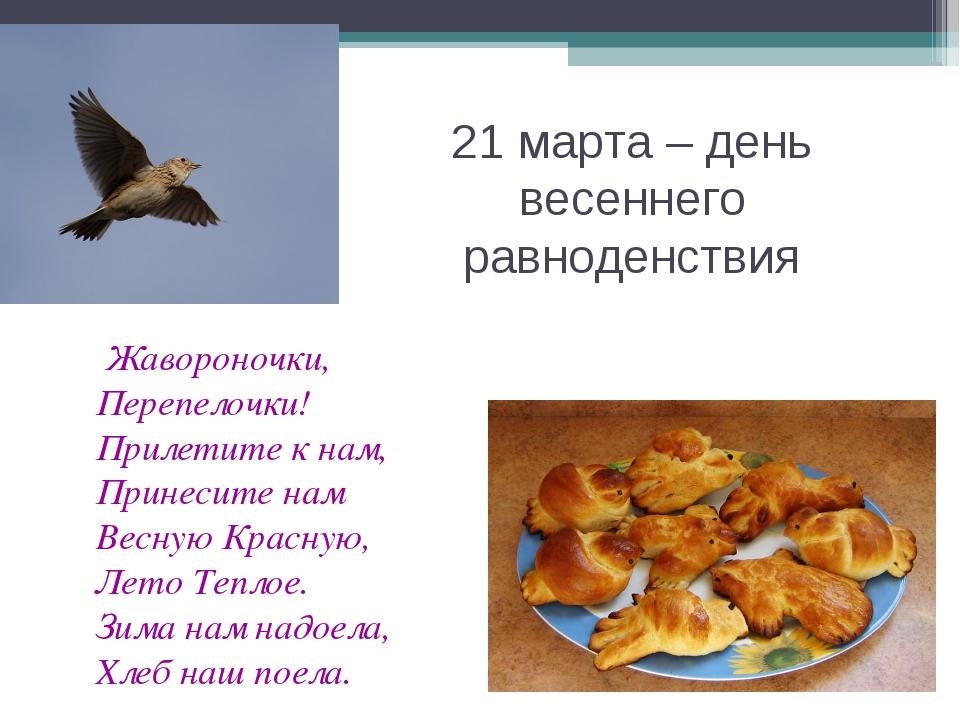 21 марта – день весеннего равноденствия Жавороночки, Перепелочки! Прилетите...
