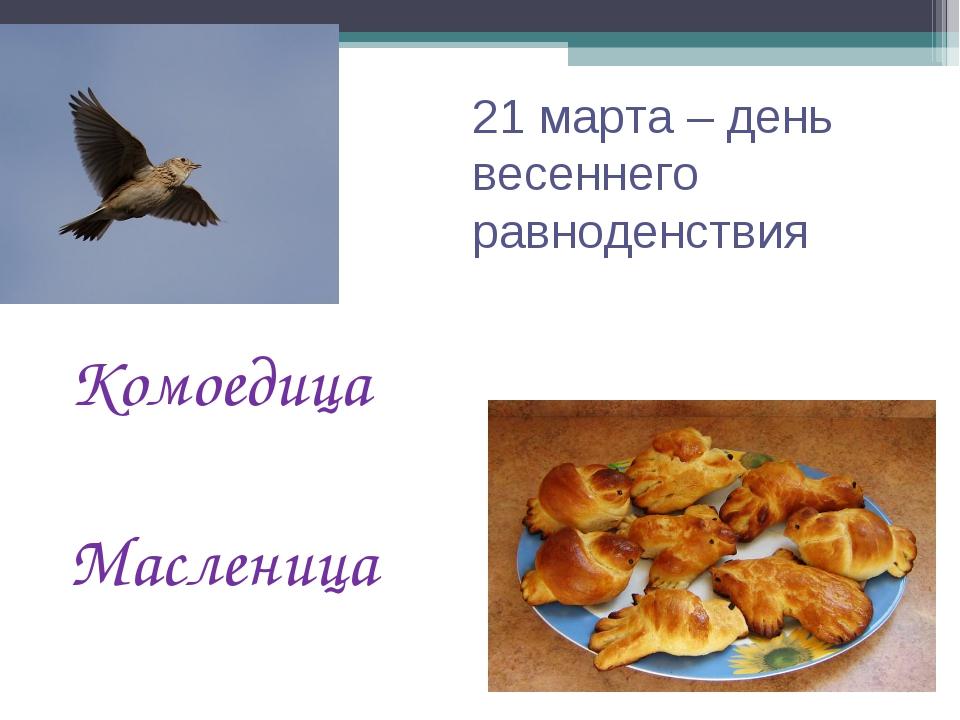 Комоедица Масленица 21 марта – день весеннего равноденствия