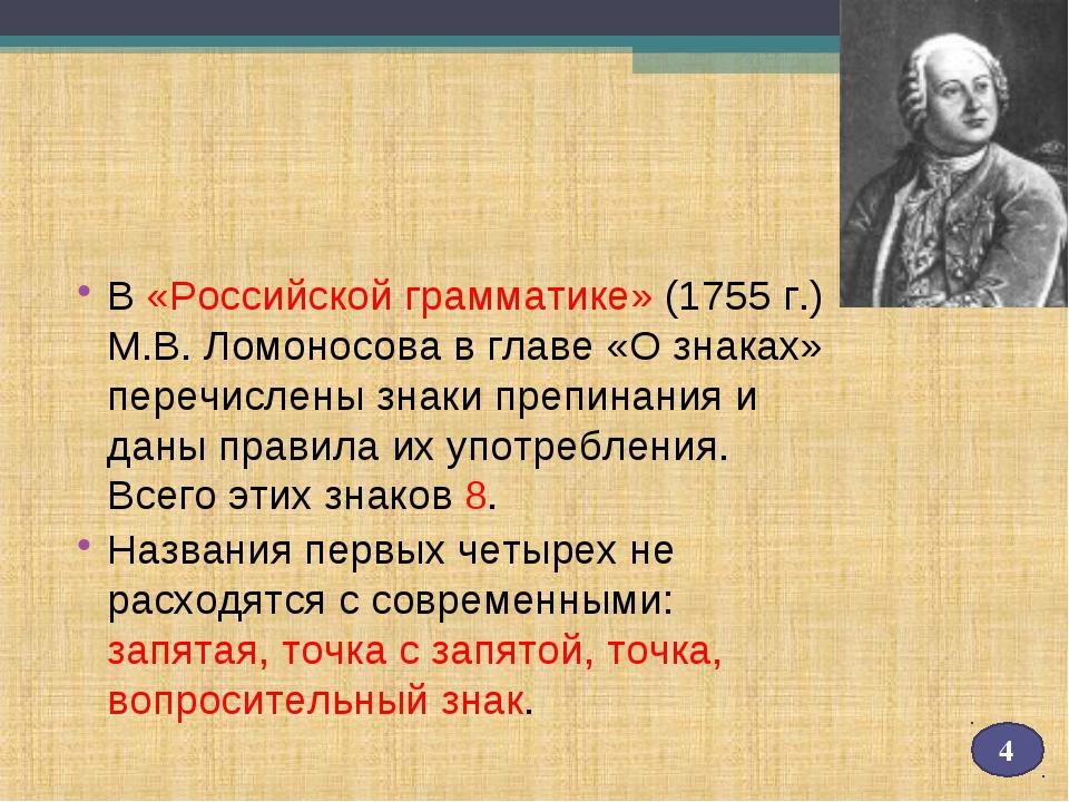 В «Российской грамматике» (1755 г.) М.В. Ломоносова в главе «О знаках» перечи...