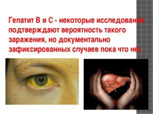 Гепатит В и С - некоторые исследования подтверждают вероятность такого зараже