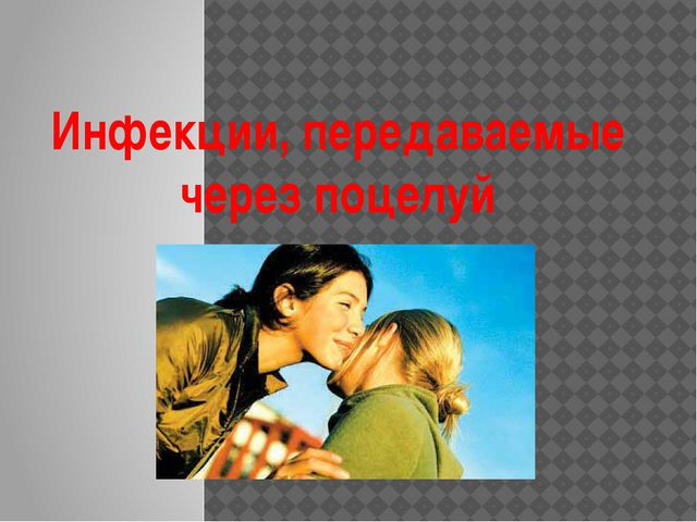 Инфекции, передаваемые через поцелуй