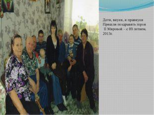 Дети, внуки, и правнуки Пришли поздравить героя II Мировой – с 89 летием. 20