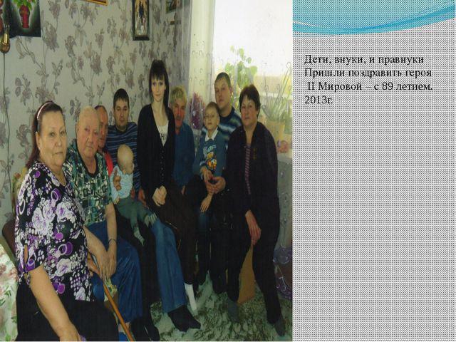 Дети, внуки, и правнуки Пришли поздравить героя II Мировой – с 89 летием. 20...