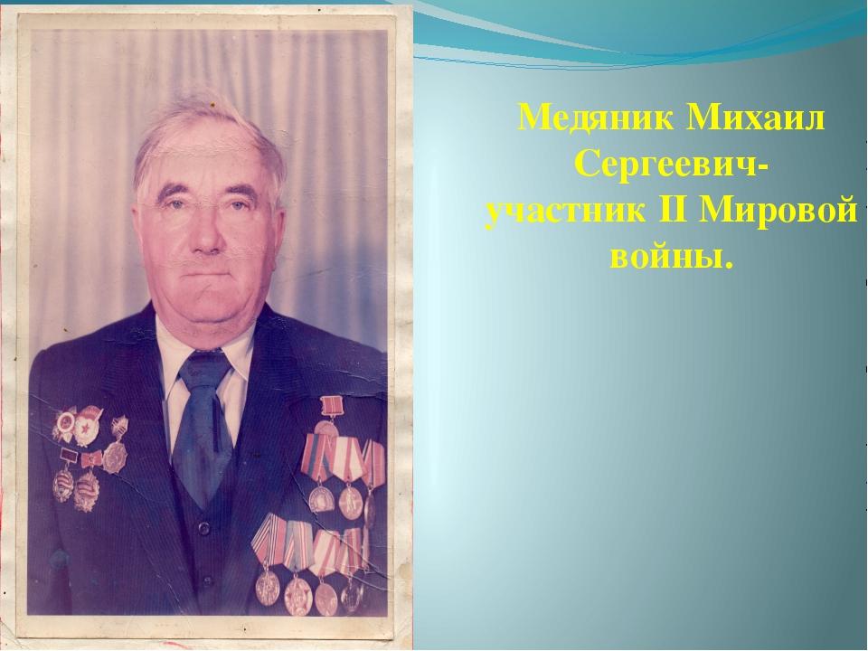 Медяник Михаил Сергеевич- участник II Мировой войны.