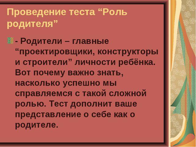 """Проведение теста """"Роль родителя"""" - Родители – главные """"проектировщики, констр..."""