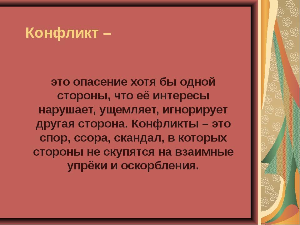 Конфликт – это опасение хотя бы одной стороны, что её интересы нарушает, ущем...