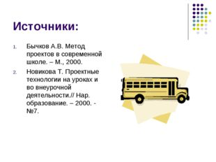 Источники: Бычков А.В. Метод проектов в современной школе. – М., 2000. Новико