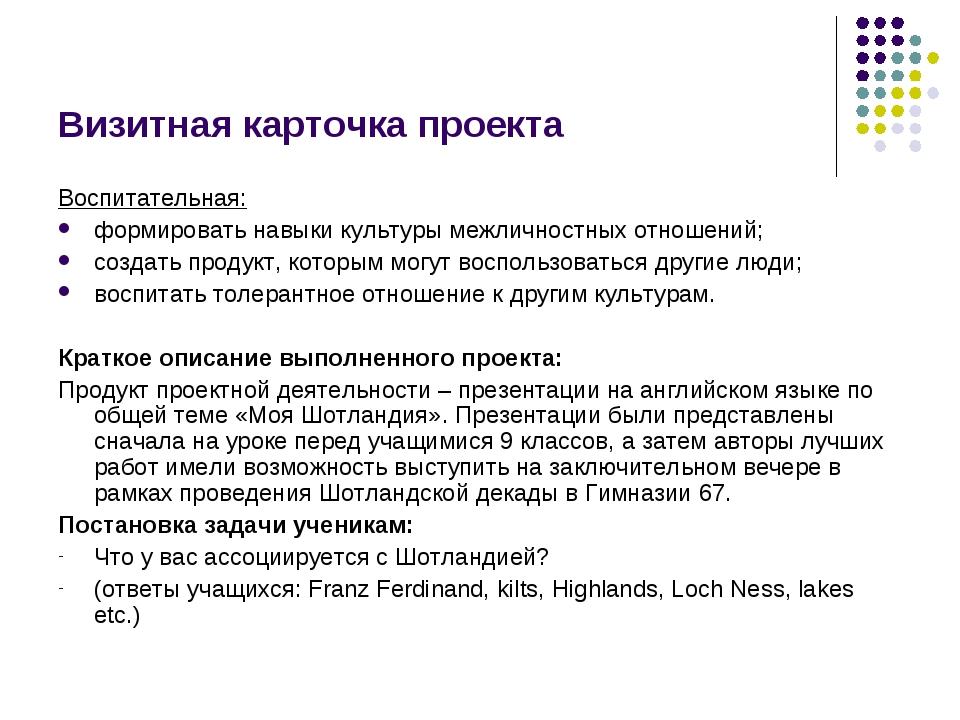 Визитная карточка проекта Воспитательная: формировать навыки культуры межличн...