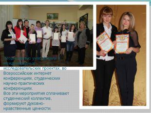 Неоднократно участвовали в международных исследовательских проектах, во Всеро