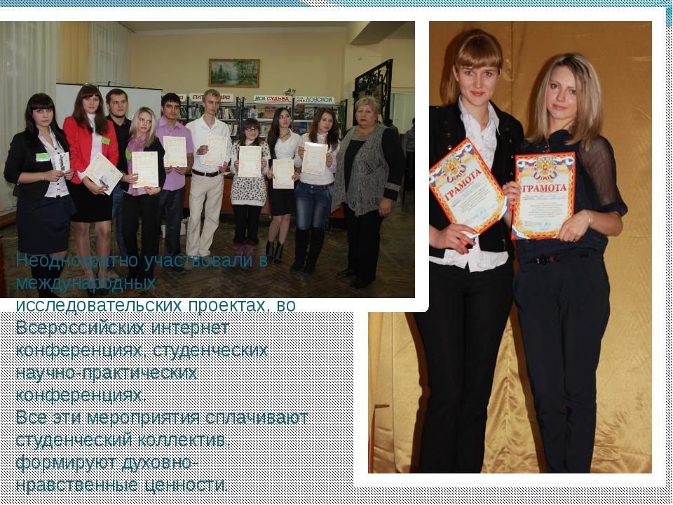 Неоднократно участвовали в международных исследовательских проектах, во Всеро...