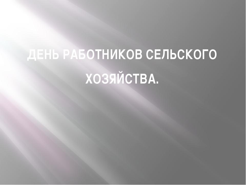 ДЕНЬ РАБОТНИКОВ СЕЛЬСКОГО ХОЗЯЙСТВА.