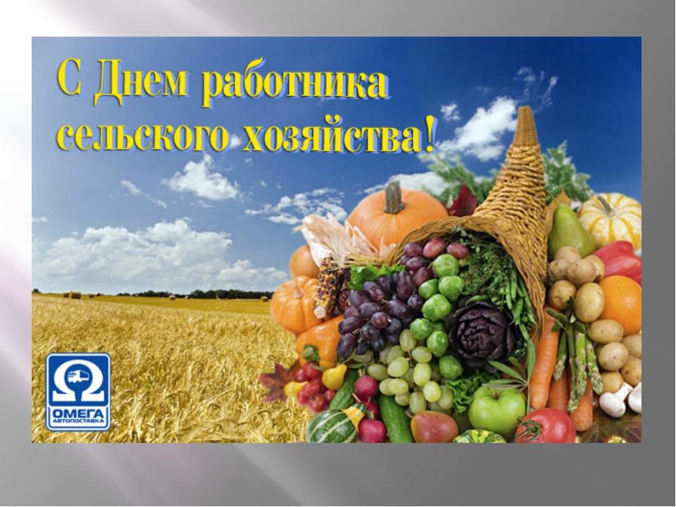 Поздравления сельским труженикам