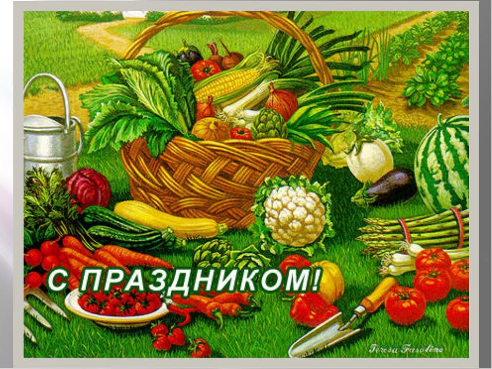 Поздравление ко дню фермера