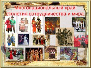 Многонациональный край: столетия сотрудничества и мира.