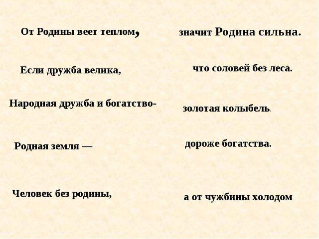 От Родины веет теплом, что соловей без леса. а от чужбины холодом Если дружба...
