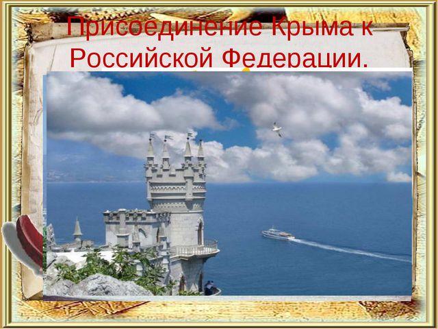 Присоединение Крыма к Российской Федерации.
