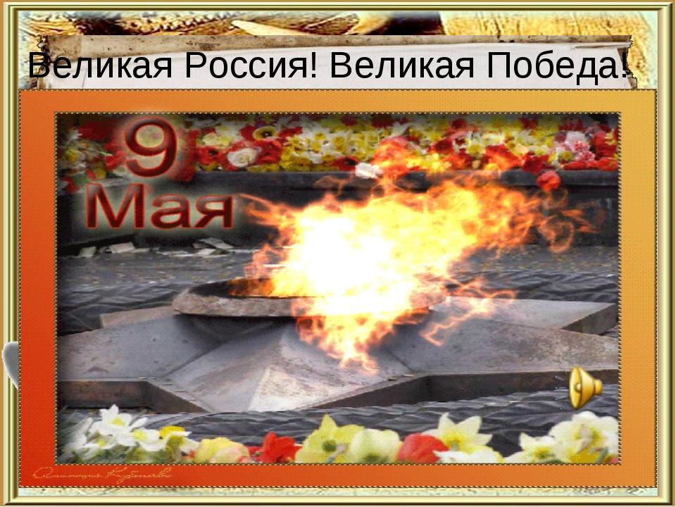 Великая Россия! Великая Победа!