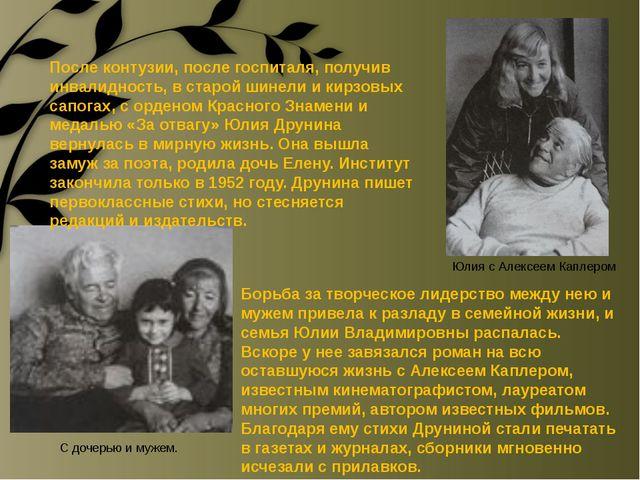 С дочерью и мужем. Юлия с Алексеем Каплером После контузии, после госпиталя,...