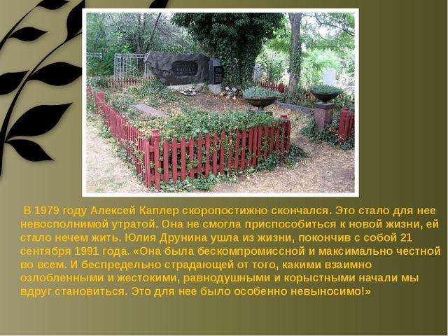 В 1979 году Алексей Каплер скоропостижно скончался. Это стало для нее невосп...