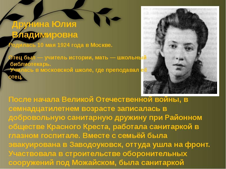 Друнина Юлия Владимировна Родилась 10 мая 1924 года в Москве. Отец был — учи...