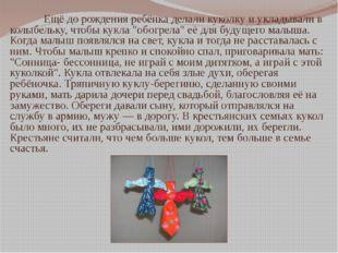 Ещё до рождения ребёнка делали куколку и укладывали в колыбельку, чтобы кук
