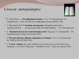 Список литературы: 1. Жили-были…: Рус.обрядовая поэзия / Сост. Г.Г. Шаповалов