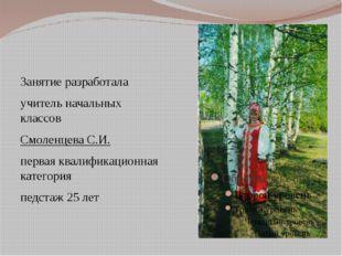 Занятие разработала учитель начальных классов Смоленцева С.И. первая квалифи
