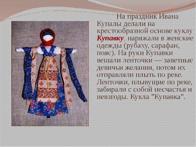 На праздник Ивана Купалы делали на крестообразной основе куклу Купавку, нар...
