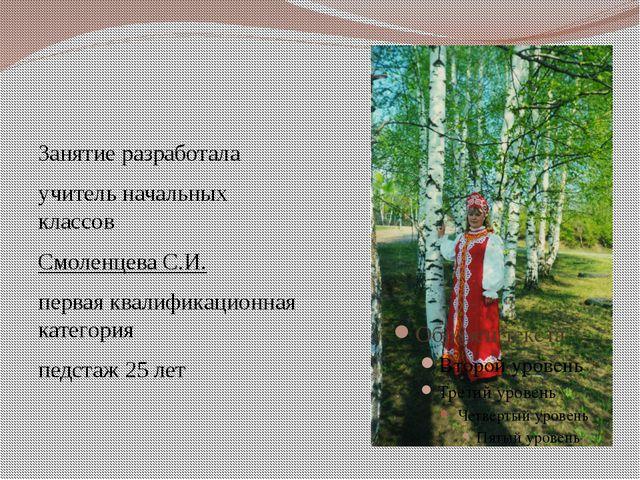 Занятие разработала учитель начальных классов Смоленцева С.И. первая квалифи...