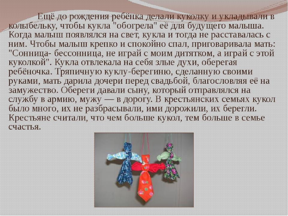 Ещё до рождения ребёнка делали куколку и укладывали в колыбельку, чтобы кук...