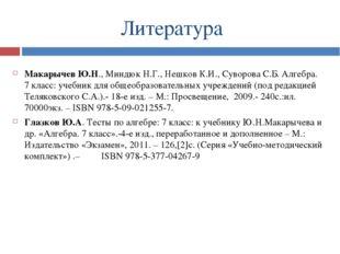 Литература Макарычев Ю.Н., Миндюк Н.Г., Нешков К.И., Суворова С.Б. Алгебра. 7