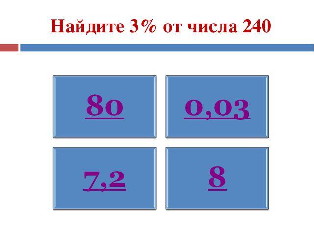 Найдите 3% от числа 240