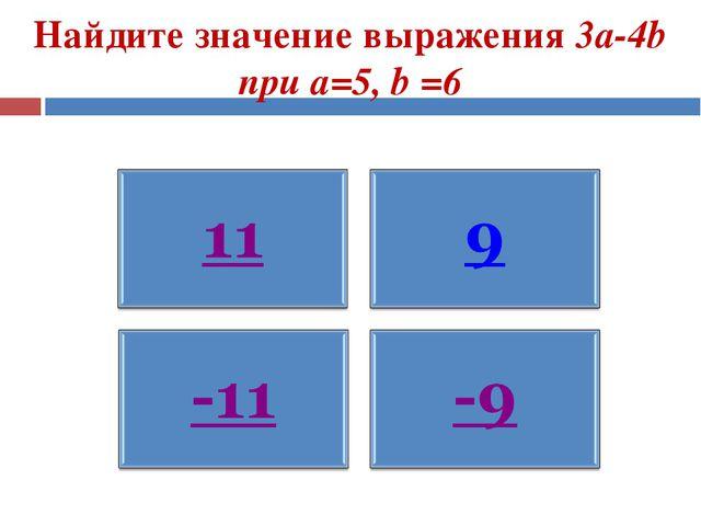 Найдите значение выражения 3а-4b при а=5, b =6