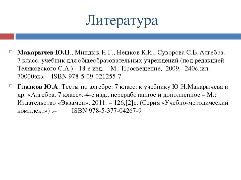 Литература Макарычев Ю.Н., Миндюк Н.Г., Нешков К.И., Суворова С.Б. Алгебра. 7...