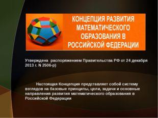 Утверждена распоряжениемПравительства РФ от 24 декабря 2013г. N2506-р) Н