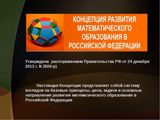 Утверждена распоряжениемПравительства РФ от 24 декабря 2013г. N2506-р) Н...