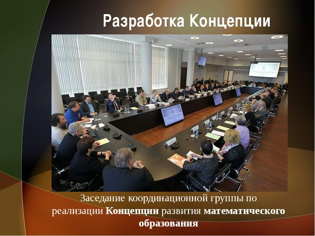 Разработка Концепции Заседание координационной группы по реализацииКонцепции...