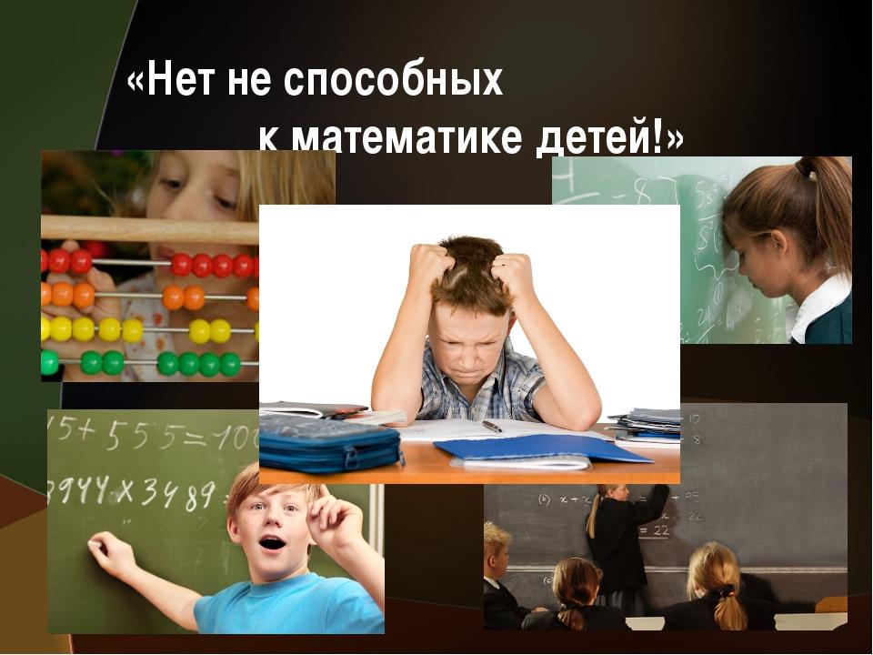 «Нет не способных к математике детей!»