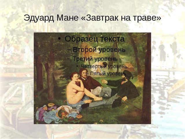 Эдуард Мане «Завтрак на траве»