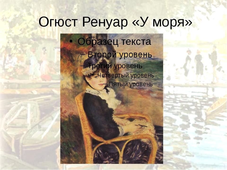 Огюст Ренуар «У моря»