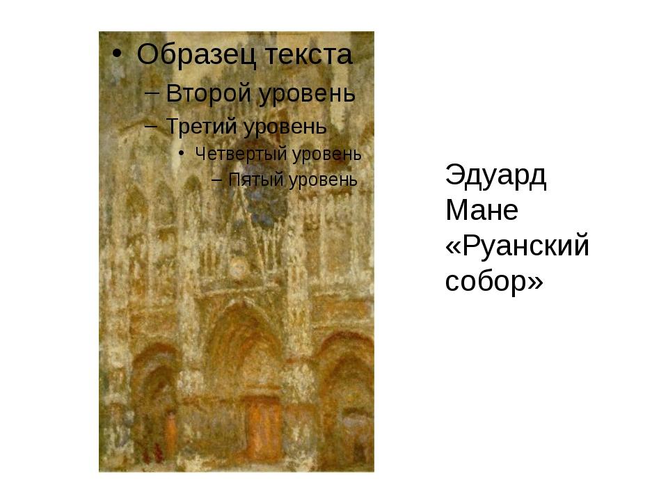 Эдуард Мане «Руанский собор»